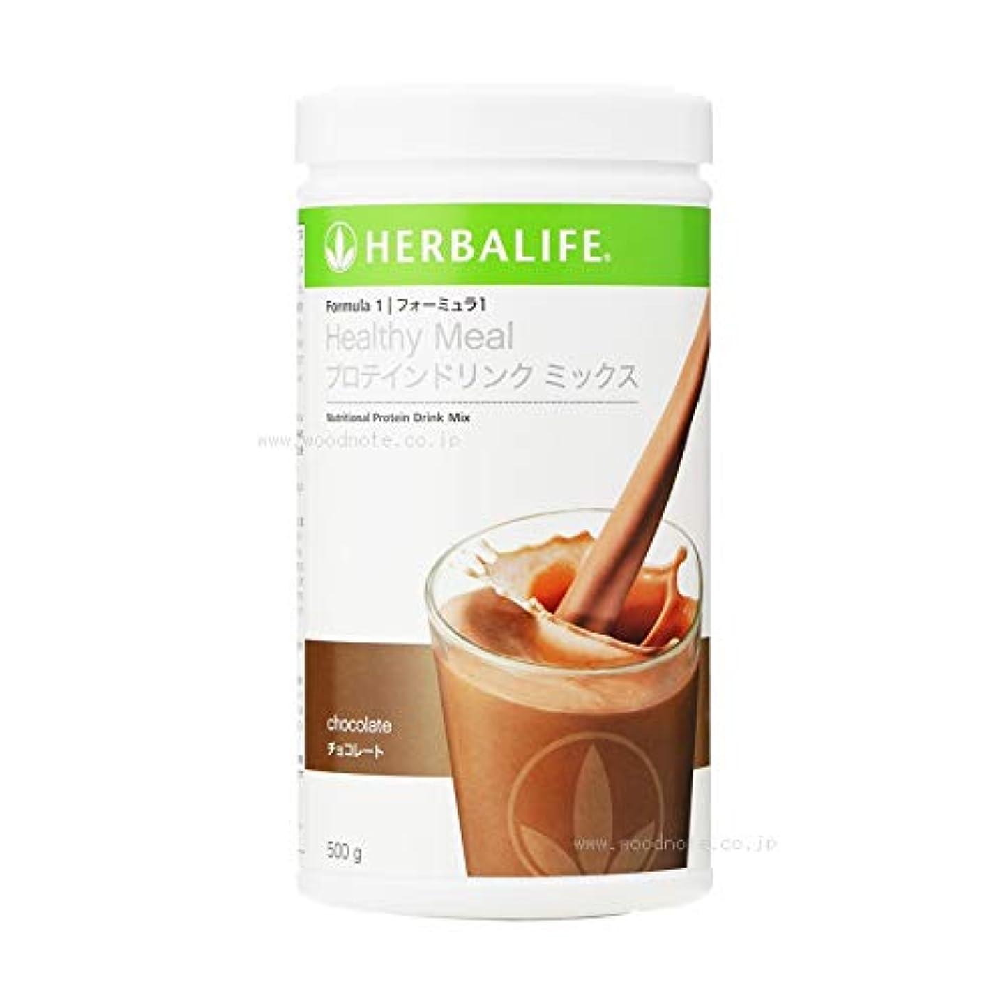 アレルギーリズミカルな高度【チョコレート】ハーバライフ F1 フォーミュラ1 プロテインドリンクミックス