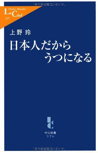 日本人だからうつになる (中公新書ラクレ)の詳細を見る