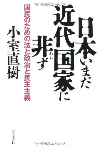 日本いまだ近代国家に非ずー国民のための法と政治と民主主義ーの詳細を見る