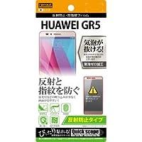 レイ・アウト HUAWEI GR5 フィルム 反射防止フィルム RT-HG5F/B1