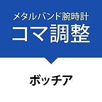 コマ詰めサービス金属ベルト[ボッチア]BOCCIA