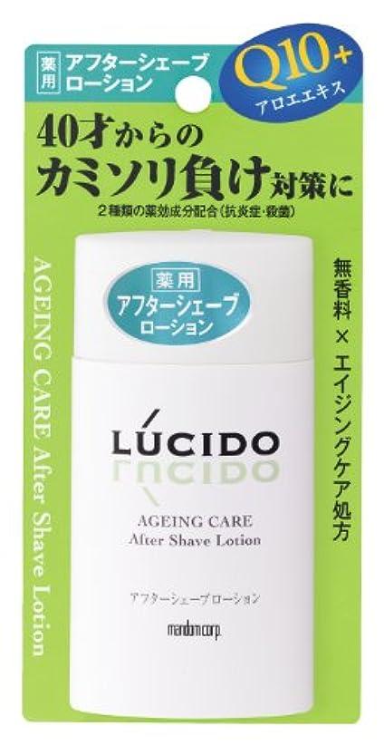 魔女水差し取り壊すLUCIDO(ルシード) 薬用アフターシェーブローション (医薬部外品) 120mL