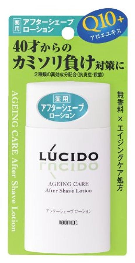 原始的な警報和解するLUCIDO(ルシード) 薬用アフターシェーブローション (医薬部外品) 120mL