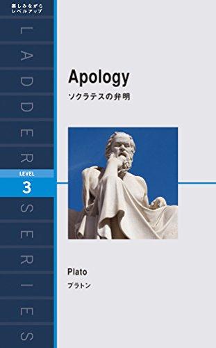 ソクラテスの弁明 Apology (ラダーシリーズ Level 3)の詳細を見る