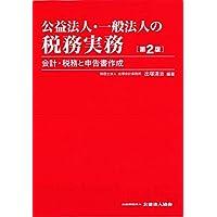 公益法人・一般法人の税務実務〔第2版〕