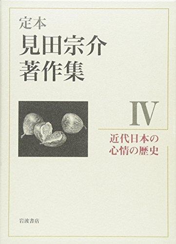 近代日本の心情の歴史 (定本 見田宗介著作集 第4巻)の詳細を見る