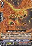 カードファイト!! ヴァンガード/V-BT03/024 ライジング・フェニックス RR