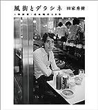 【Amazon.co.jp限定】風街とデラシネ〜作詞家・松本隆の50年 (チケットホルダー付)