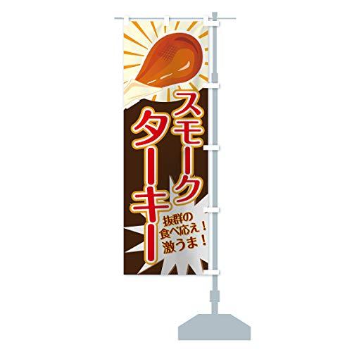 スモークターキー のぼり旗 サイズ選べます(ショート60x150cm 右チチ)