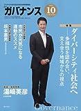 月刊ガバナンス 2016年 10 月号 [雑誌]