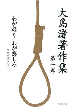 大島渚著作集〈第1巻〉わが怒り、わが悲しみ