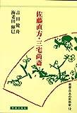 佐藤直方・三宅尚斎 (叢書・日本の思想家)