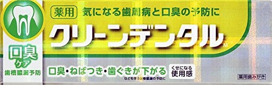 免除硫黄生きている第一三共ヘルスケア クリーンデンタルM口臭ケア 50g 【医薬部外品】