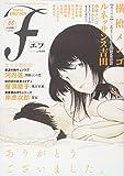 マンガ・エロティクス・エフ vol.88
