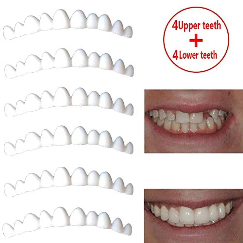 叫ぶ狂った苛性4ペア化粧歯、コンフォートフィットフレックス上歯下歯セット
