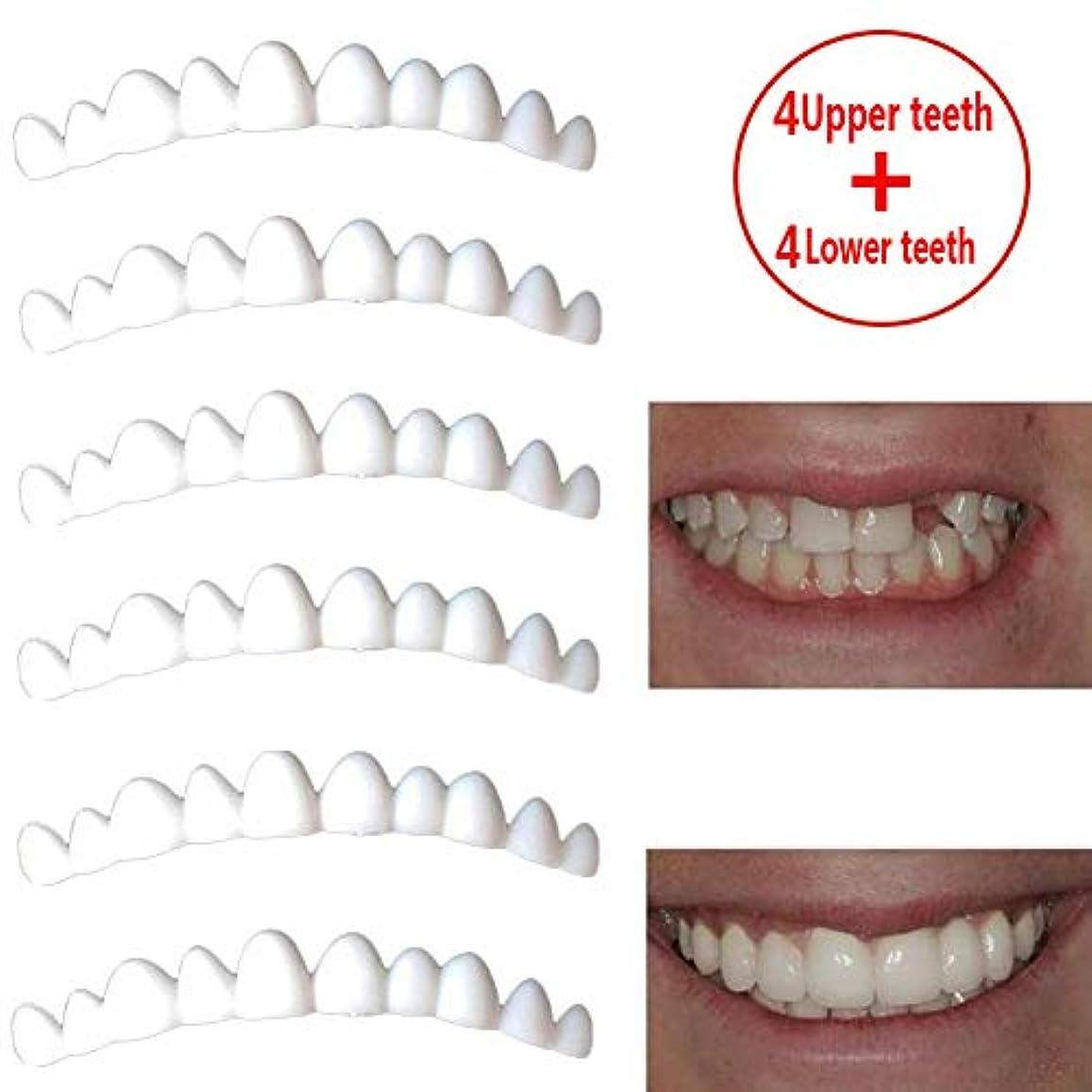 回転するゲスト読む4ペア化粧歯、コンフォートフィットフレックス上歯下歯セット