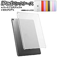 AP iPadケース バックカバー ハード プラスチック セミクリア ブルー Air AP-MM0057-BL-AIR1