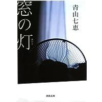 窓の灯 (河出書房新社)青山七恵