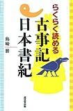 らくらく読める古事記・日本書紀