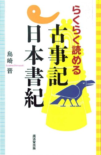 らくらく読める古事記・日本書紀の詳細を見る