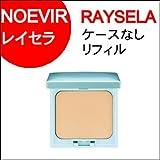 ノエビア レイセラ プロテクターUVフェイスパウダーリフィール(ケースは別売です。 ) [並行輸入品]