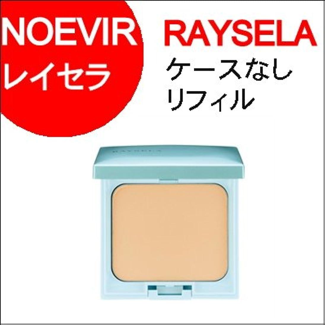 リレー小麦粉ファッションノエビア レイセラ プロテクターUVフェイスパウダーリフィール(ケースは別売です。 ) [並行輸入品]