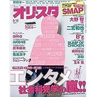 オリ☆スタ 2011年 3/14号 表紙・巻頭:岡田准一/SMAP/嵐/B'z [雑誌]