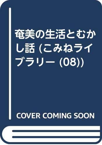 奄美の生活とむかし話 (こみねライブラリー (08))の詳細を見る