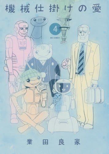 機械仕掛けの愛 4 (ビッグコミックス)の詳細を見る