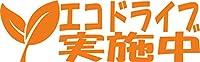 カッティングステッカー エコドライブ実施中・1-5 60mmX195mm オレンジ 橙