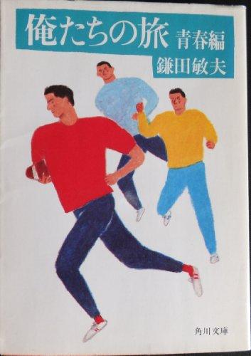 俺たちの旅 (青春編) (角川文庫 (6045))の詳細を見る