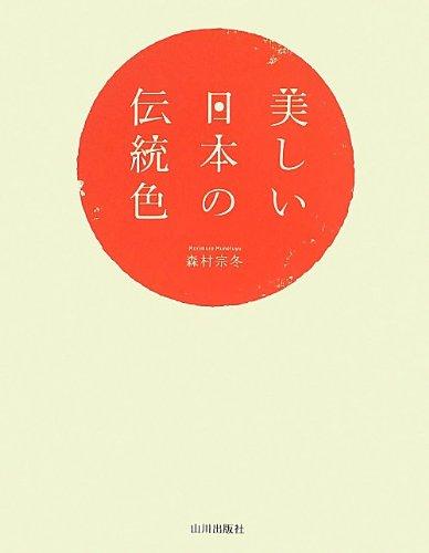 美しい日本の伝統色の詳細を見る