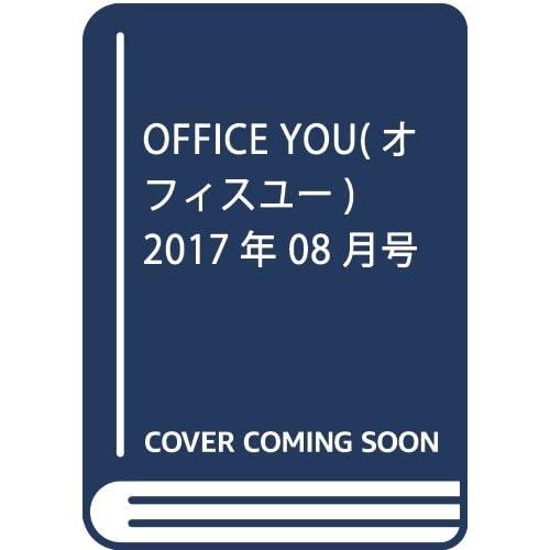 OFFICE YOU(オフィスユー) 2017年 08 月号 [雑誌]