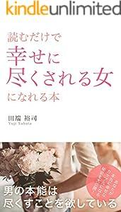 読むだけで幸せに尽くされる女になれる本: 男の本能は尽くすことを欲している