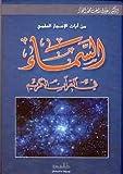 Al Sama' (1/1)