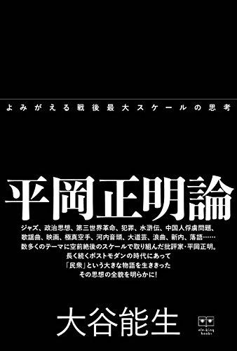 平岡正明論 (ele-king books)