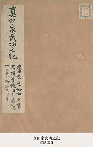真田家武功之記(国立図書館コレクション)Kindle版