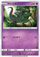 ポケモン カード サランド SMD 009/026 日本