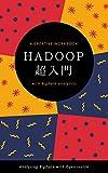 Hadoop超入門: - ビッグデータ時代のオープンソース分析基盤 -