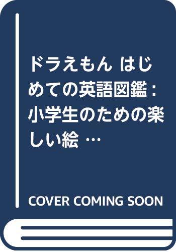 [画像:ドラえもん はじめての英語図鑑: 小学生のための楽しい絵辞典]