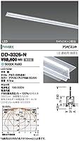 DD-3326-N 山田照明 昼白色LEDベースライト(FHF45W×2相当)(切込穴寸60×1226mm)
