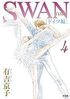 SWAN -白鳥- ドイツ編 第4巻