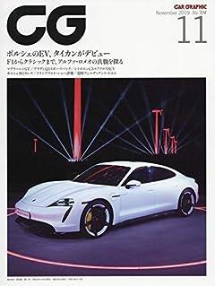 CG 2019年11月号[雑誌]