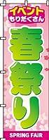春祭り のぼり旗 600×1800 専用ポール(白色)付 5セット+同柄のぼり旗1枚プレゼント
