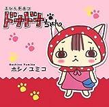 ふびん系ネコ ドナドナちゃん 画像