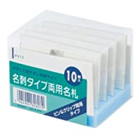 デビカ 名刺タイプ両用名札 10個入 060601