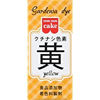 ホームメイド クチナシ色素 黄 2g×10箱
