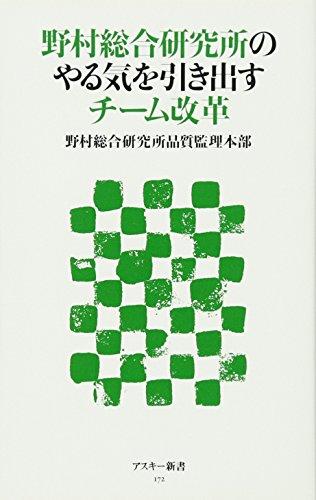 野村総合研究所のやる気を引き出すチーム改革 (アスキー新書)の詳細を見る