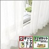 夜も透けにくいミラーレース UVカット ミラーカーテン 1組2枚入り 幅100cm×丈198cm KOM581-03