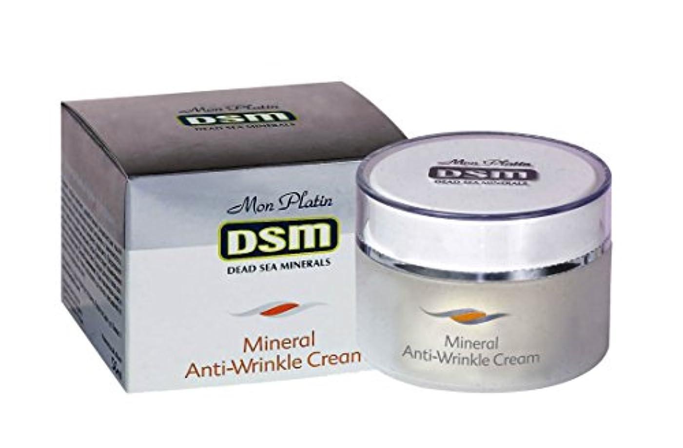 役割スキー裕福な純正イスラエル製しわ取り顔クリーム死海産 50mL (Anti-Wrinkle Cream)